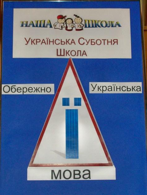 Обережно! Українська мова.
